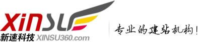 郑州网站建设 - 新速科技