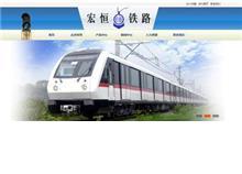 河南宏恒铁路公司网站建设