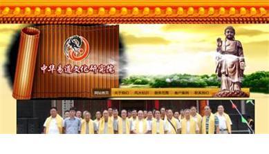 中华易道文化研究院 风水网站建设