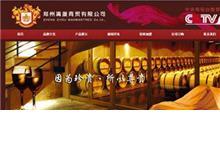 郑州满漫商贸有限公司 红酒亿博国际网址建设
