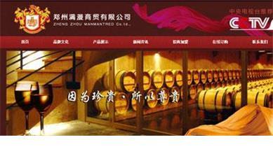 郑州满漫商贸有限公司 红酒网站建设