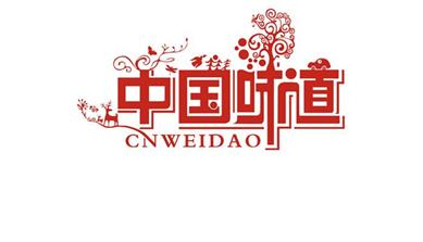 中国味道网——专注于酒店餐饮业的好味道