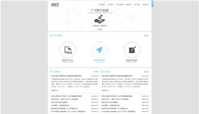 智付网站效果图设计
