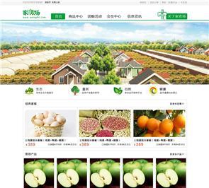 果农商城平台