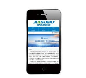 河南加速度 医药公司微信、手机网站设计
