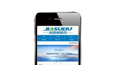 河南加速度 医药公司微信、手机亿博国际网址设计