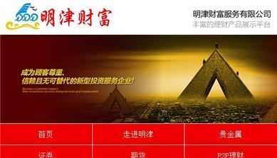 明津财富管理中心手机站效果图