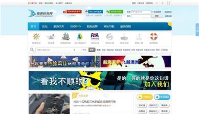 我要航海网综合资讯门户最全面的帆船和航海的技术网站设计