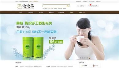 泡泡茶商城是中国最专业的正宗品牌普洱茶网站案例