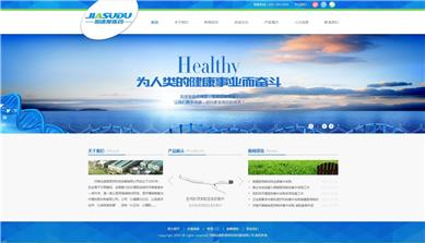 河南加速度医药科技发展有限公司网站设计制作