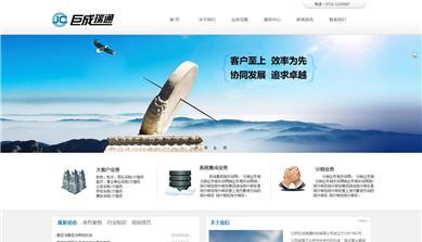 北京巨成瑞通科技有限公司亿博国际网址建设效果图