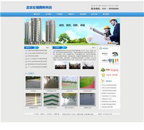 北京宏锦腾辉科技有限公司网站案例效果图