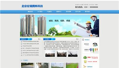 北京宏锦腾辉科技有限公司亿博国际网址案例效果图