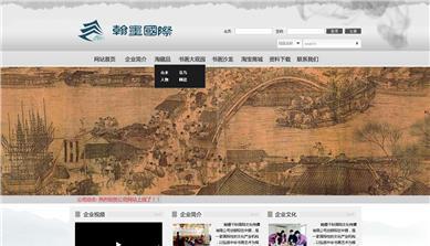翰墨国际文化传播有限公司网站建设案例官方效果图