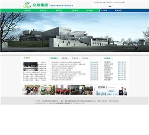 河南亿川建筑安装工程有限公司网站设计效果图