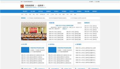 河南成教网网站改版制作效果图已经定稿