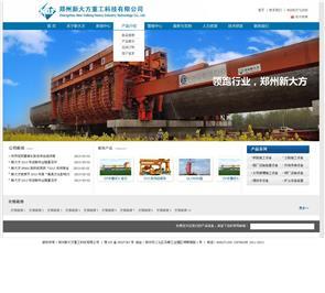 郑州新大方设备租赁有限公司网站制作效果图