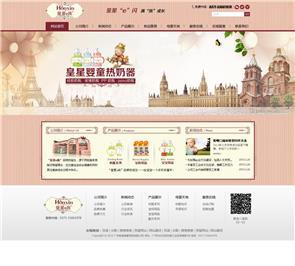 郑州皇星婴童用品有限公司品牌网站建站已经上线