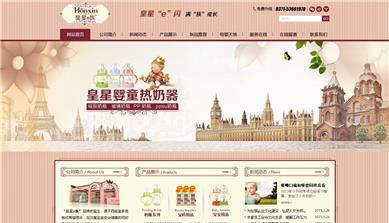 郑州皇星婴童用品有限公司品牌亿博国际网址建站已经上线