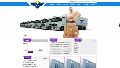 郑州专人传速递有限公司网站制作案例
