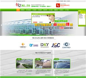北京瑞众农业技术有限公司网站制作效果图已经上线
