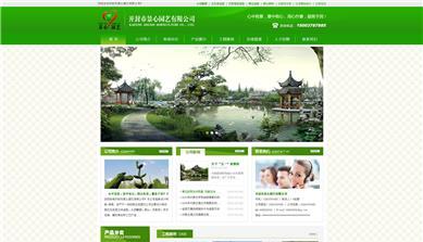 郑州景心园艺网站建设效果图已经出来