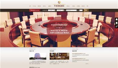 酒店网站建设--巩义华裕国际酒店