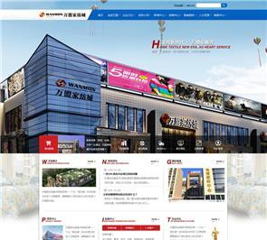 河南万盟家纺城网站建设制作上线