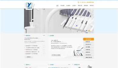 郑州市一帆医疗器械有限公司亿博国际网址制作已经定版
