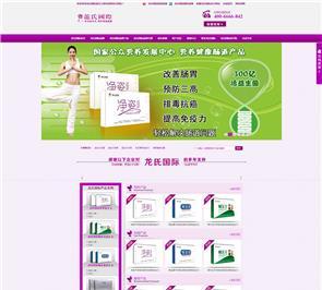 郑州龙氏国际网站建设上线