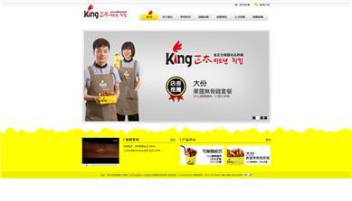 金正太佳肴家餐饮管理有限公司网站建设上线