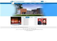 郑州一中国际航空港实验学校网站建设效果图定稿