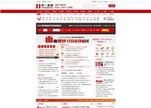 郑州京一教育咨询有限公司网站建设
