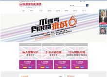 环美新托福_雅思网站建设