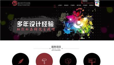 新时代印务网页效果图