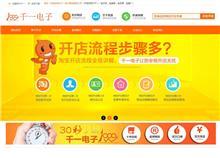 郑州千一电子网站建设完成
