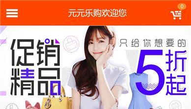 元元乐购综合商城网站建设