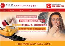 百利足智能刷鞋机招商网站