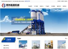 昌晟机械设备,郑州网站建设案例