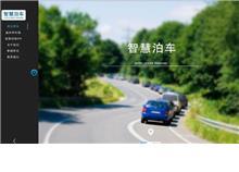 河南智慧泊车互联网科技有限公司