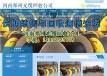 河南郑州光缆回收公司