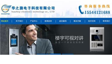 郑州华之旗电子科技有限公司