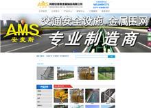 河南安麦斯金属制品有限公司网站建设