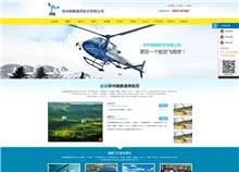 郑州鲲鹏通用航空有限公司