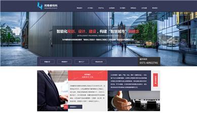 河南睿玛科信息科技有限公司网站建设