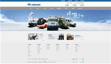郑州宇通客车股份有限公司网站建设