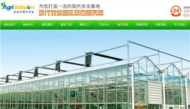 北京巴比伦园艺科技有限公司网站建设_郑州网站建设