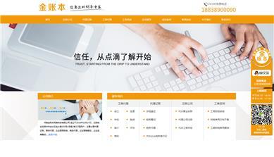 郑州网站建设案例_金账本