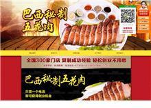 郑州网站建设案例_金运来秘制五花肉