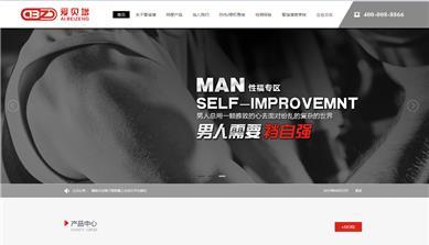 郑州网站建设案例_爱贝增
